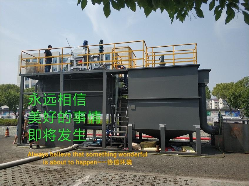 磁混凝系统用于宜兴景观河道治理